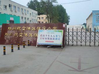 中牟县张庄镇中心小学