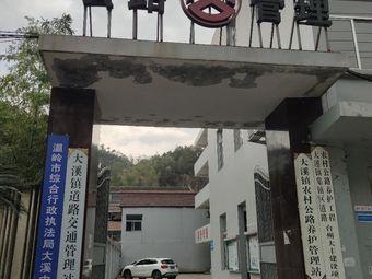 大溪镇集镇区道路农村公路养护工程台州大丰建设项目部
