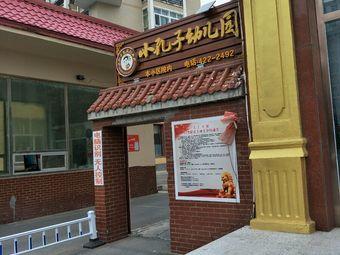 小孔子书院国学幼儿园