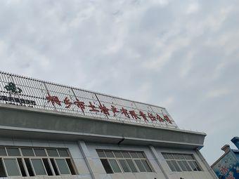桐乡市土特产有限责任公司