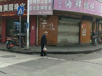 闽南金银加工店