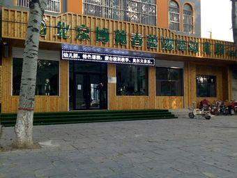 北京博苑春蕾渤海幼儿园三幼