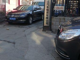 石家庄鹏远汽车租赁有限公司