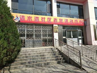 清水湾社区老年活动中心