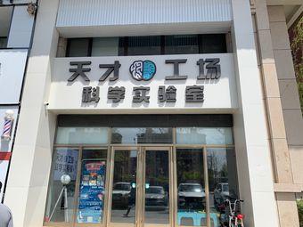 天才工厂科学实验室(银川校区)