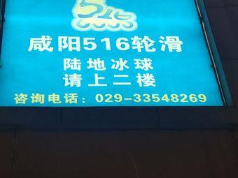 咸阳516轮滑
