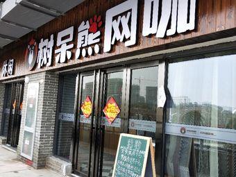 树呆熊网咖(金寨瑞泰中央城店)