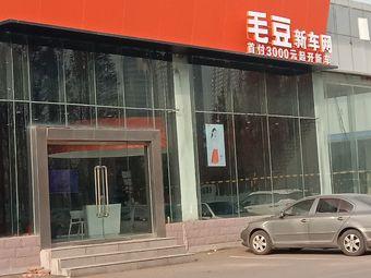 毛豆新车网(潍坊诸城店)