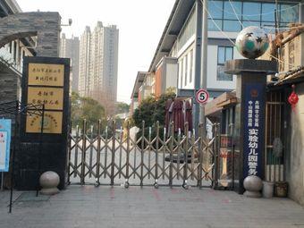 丹阳市实验幼儿园