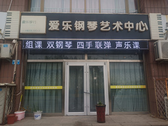 爱乐钢琴艺术中心