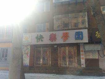 飞阳领航快乐学园