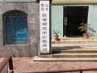 青岛山大医学研究中心临床部