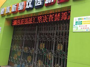 鲤城新星双语幼儿园