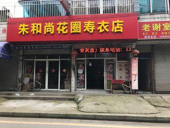 朱和尚花圈寿衣店