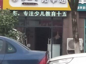 金正会跆拳道