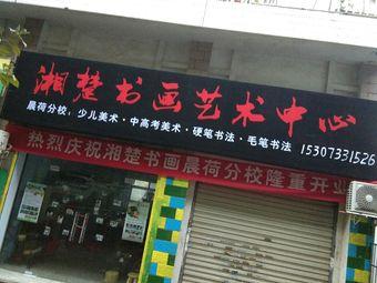 湘楚书画艺术中心