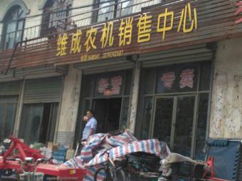 维成农机销售中心