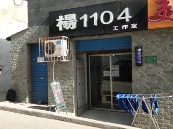 杨1104工作室