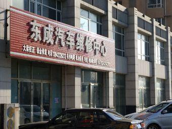 东成汽车维修中心