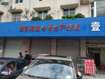四川油建公司生产培训
