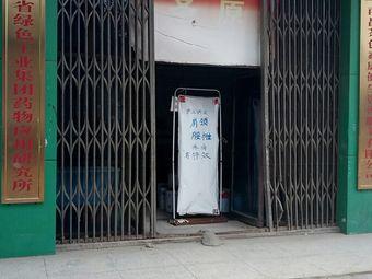 江西省绿色工业集团药物应用研究所