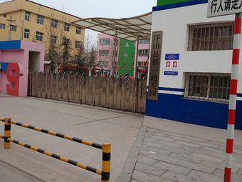 浮山县第一幼儿园