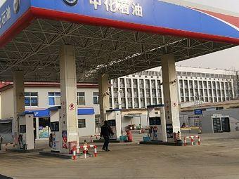 中化石油平度二站加油站