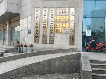 河南省矿山抢险救灾中心