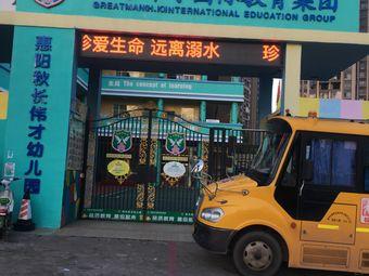 香港伟才国际教育集团(鹏南路店)