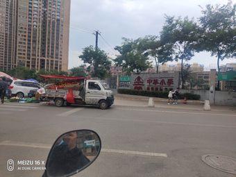 中华小学海伦国际学校