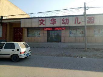 文华幼儿园