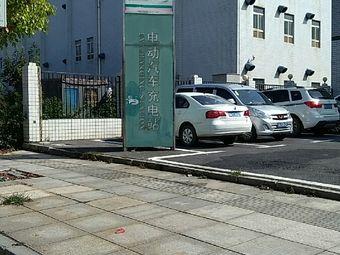 长沙大托电动汽车充电站