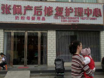 张佩产后修复护理中心