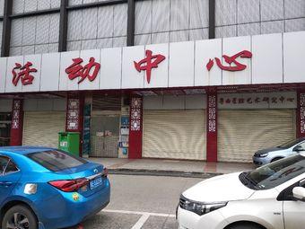 岭南诗社三水分社