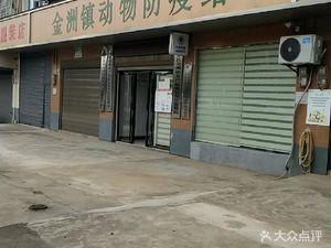 宁乡市金洲镇动物防疫站