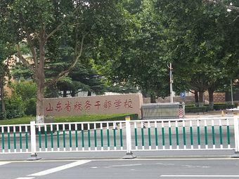 山东省税务学校