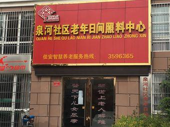 泉河社区老年日间照料中心