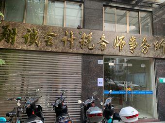 翔诚会计税务师事务所