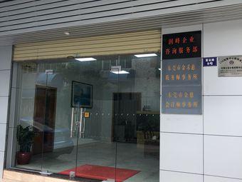 东莞市金禾惠税务师事务所