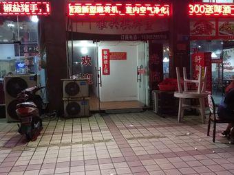 雅兴棋牌室