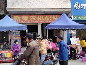 新荣农机配件店