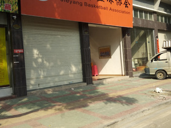 揭阳市篮球协会