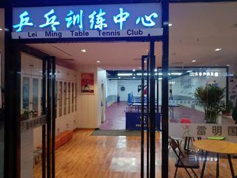 雷明国乒俱乐部