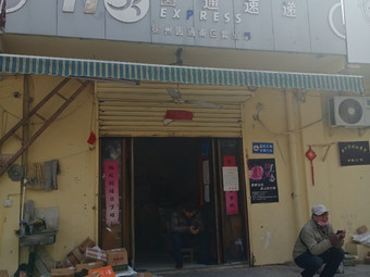 圆通速递(南区店)