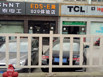 EDS·E淘O2O体验店