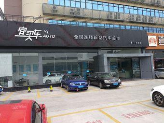 宜买车 全国连锁新型汽车超市(枋湖店)