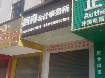 旭冉会计事务所