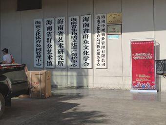 海南文化体育公园物业服务中心