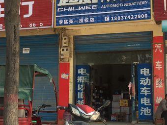 超威汽车蓄电池(李猛亮店)