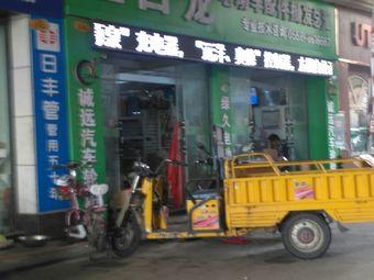 王西龙电动车配件批发总汇